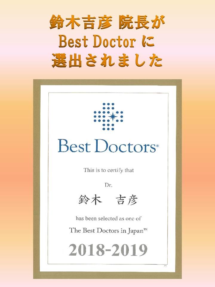 鈴木吉彦 院長 がBest Doctor に 選出されました